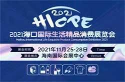 2021海口国际生活精品消费展览会(海口消费展)