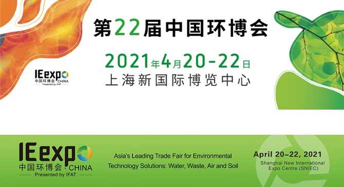 2021年中国环博会展位所剩无几