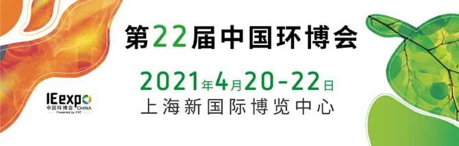 2021上海环博会|2021上海环保展