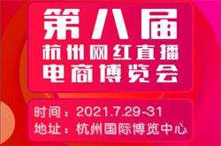 2021第八届全球新电商博览会暨杭州网红直播电商博览会