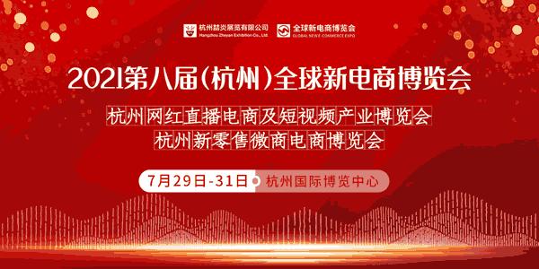 2021杭州网红直播电商及短视频产业博览会