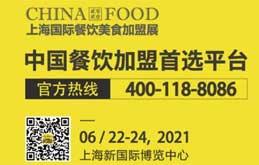 国际品牌 CHINA FOOD上海国际餐饮美食加盟展
