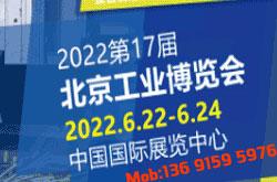 2022北京工博会国际工业博览会旗下展会一网打尽